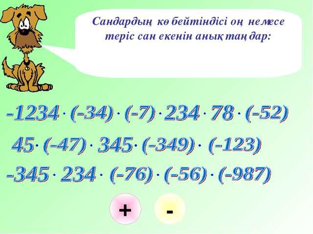 Сандардың көбейтіндісі оң немесе теріс сан екенін анықтаңдар: + - + - + -