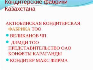Кондитерские фабрики Казахстана АКТЮБИНСКАЯ КОНДИТЕРСКАЯ ФАБРИКА ТОО ВЕЛИКАНО
