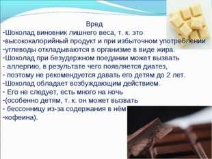 Вред Шоколад виновник лишнего веса, т. к. это высококалорийный продукт и при