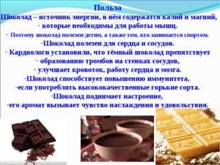 Польза Шоколад – источник энергии, в нём содержатся калий и магний, которые н