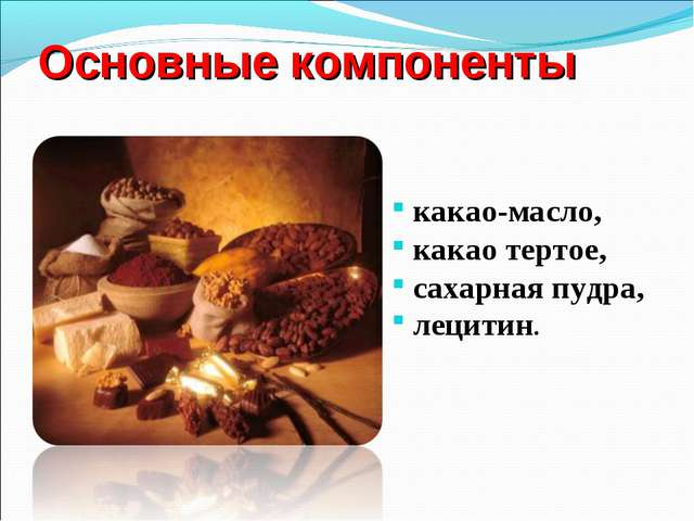 Основные компоненты какао-масло, какао тертое, сахарная пудра, лецитин.