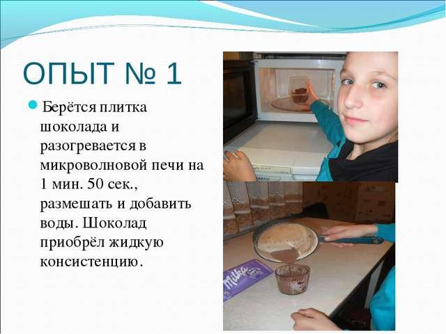 ОПЫТ № 1 Берётся плитка шоколада и разогревается в микроволновой печи на 1 ми...