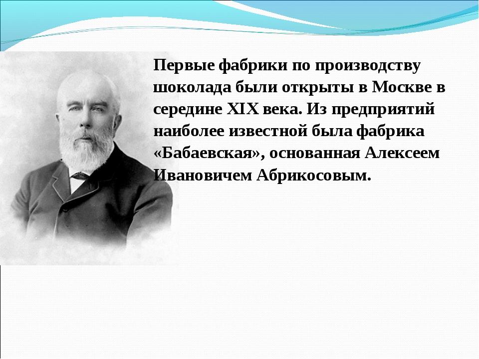 Первые фабрики по производству шоколада были открыты в Москве в середине XIX...