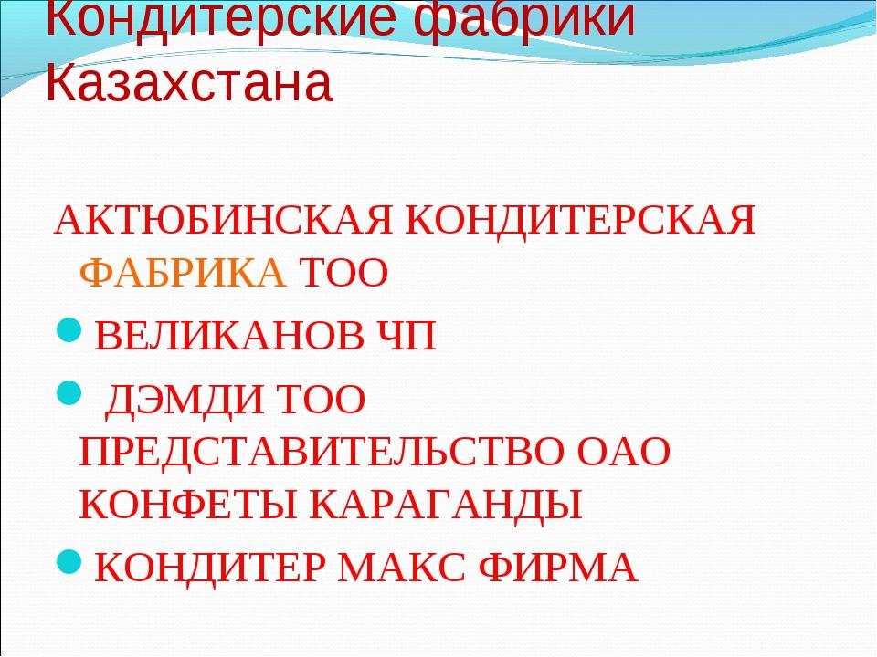 Кондитерские фабрики Казахстана АКТЮБИНСКАЯ КОНДИТЕРСКАЯ ФАБРИКА ТОО ВЕЛИКАНО...