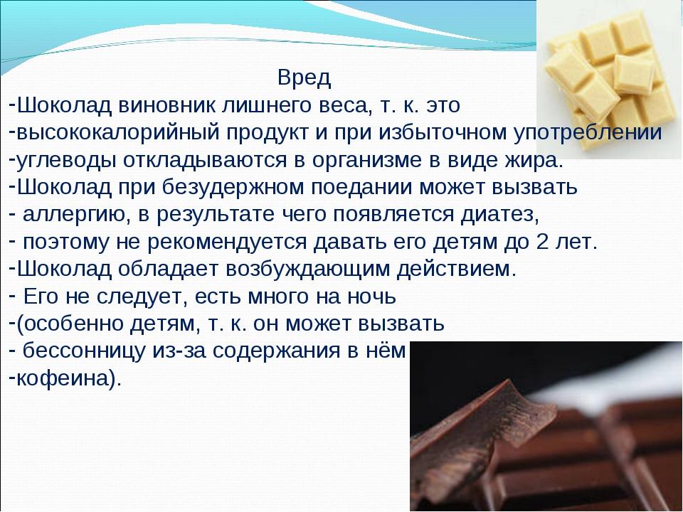 Вред Шоколад виновник лишнего веса, т. к. это высококалорийный продукт и при...
