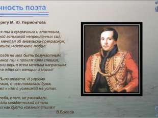 К портрету M. Ю. Лермонтова Казался ты и сумрачным и властным, Безумной вспыш