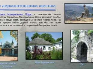 Кавказские Минеральные Воды – поэтическая земля Лермонтова Кавказские Минерал