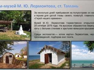 Музей М.Ю. Лермонтова торжественно открылся вТамани 24октября 1976года. Н