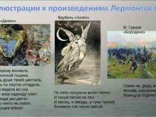 М.Врубель «Демон» По небу полуночи ангел летел, И тихую песню он пел, И месяц