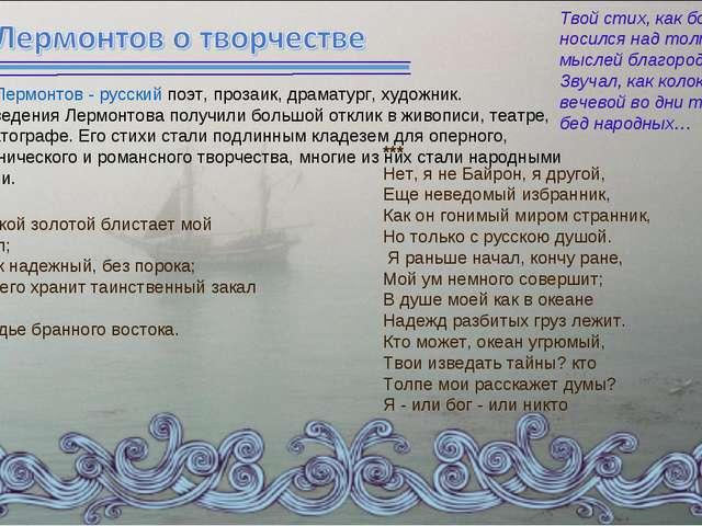 Поэт Отделкой золотой блистает мой кинжал; Клинок надежный, без порока; Булат...