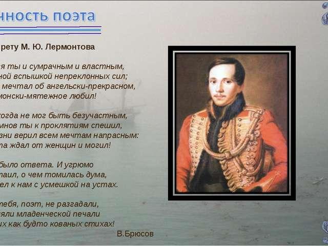 К портрету M. Ю. Лермонтова Казался ты и сумрачным и властным, Безумной вспыш...