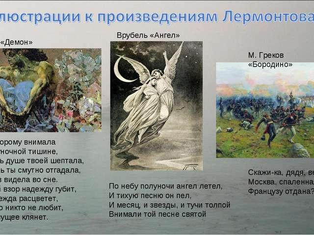 М.Врубель «Демон» По небу полуночи ангел летел, И тихую песню он пел, И месяц...