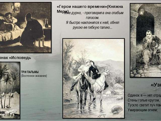 Пастернак «Исповедь Мцыри» «Герои нашего времени»(Княжна Мери) - Мне дурно, -...