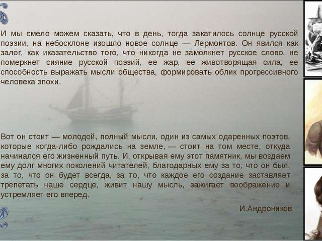 И мы смело можем сказать, что в день, тогда закатилось солнце русской поэзии,...