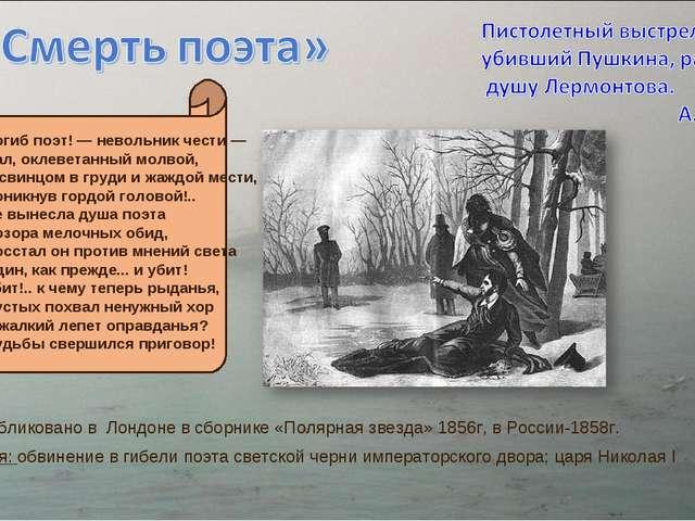 Погиб поэт! — невольник чести — Пал, оклеветанный молвой, С свинцом...
