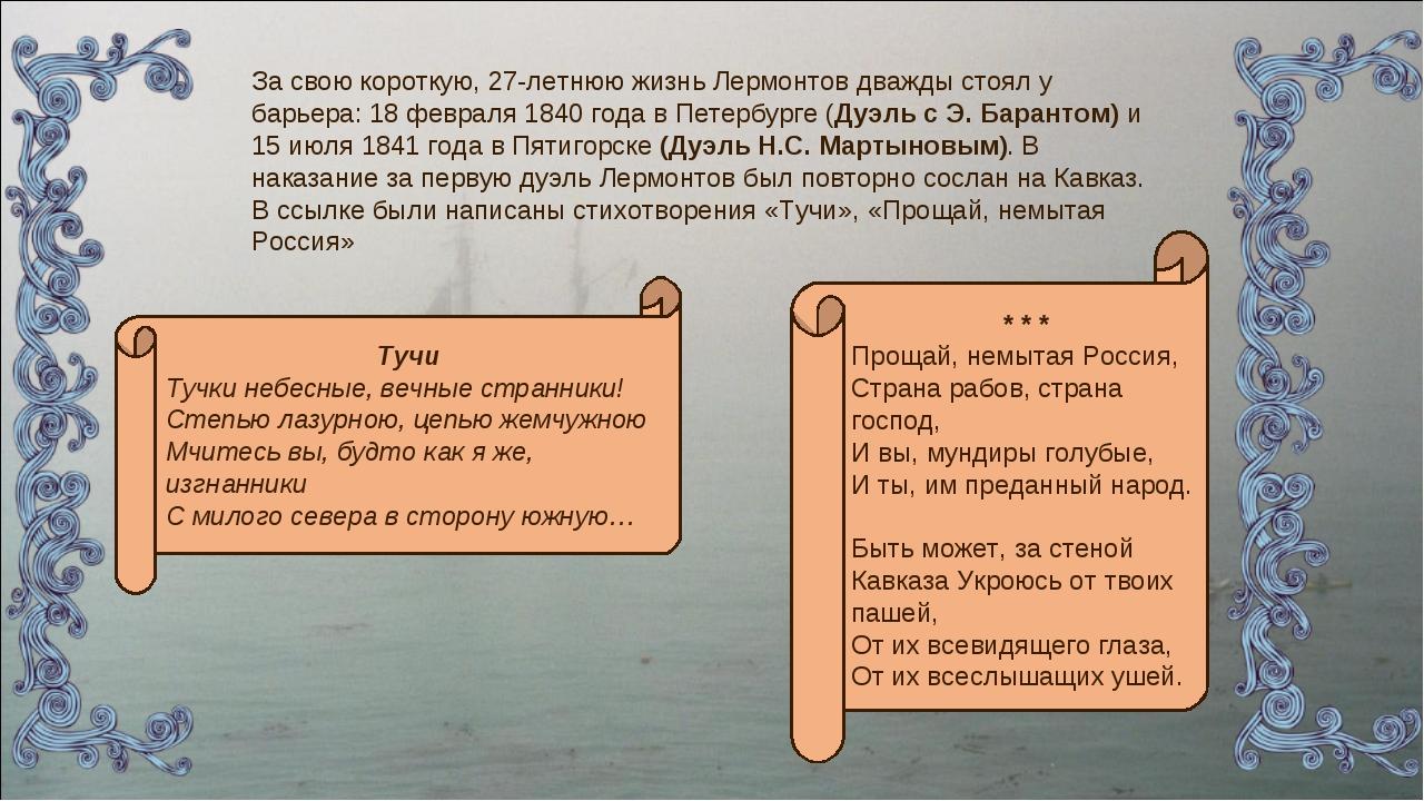 За свою короткую, 27-летнюю жизнь Лермонтов дважды стоял у барьера: 18 феврал...