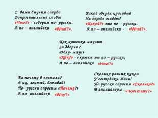 C вами выучим сперва Вопросительные слова! «Что?» - говорим по- русски. А по