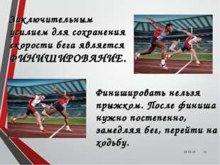 * * Заключительным усилием для сохранения скорости бега является ФИНИШИРОВАНИ