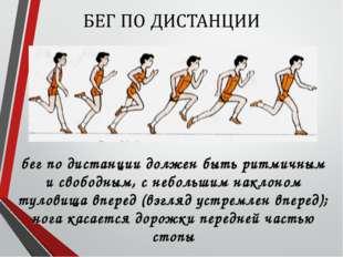 бег по дистанции должен быть ритмичным и свободным, с небольшим наклоном туло