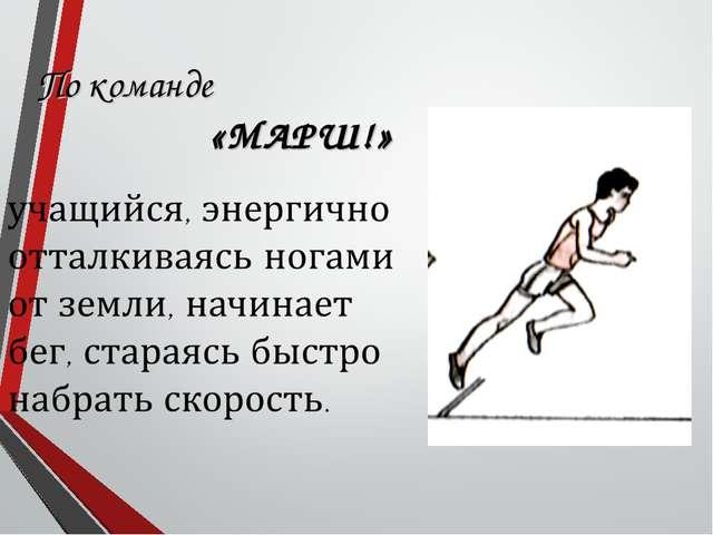 По команде «МАРШ!»