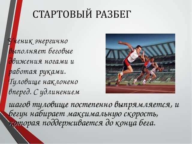 Ученик энергично выполняет беговые движения ногами и работая руками. Туловищ...