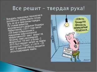 Внедрять передовые технологии в российскую жизнь власть готова чуть ли не в п