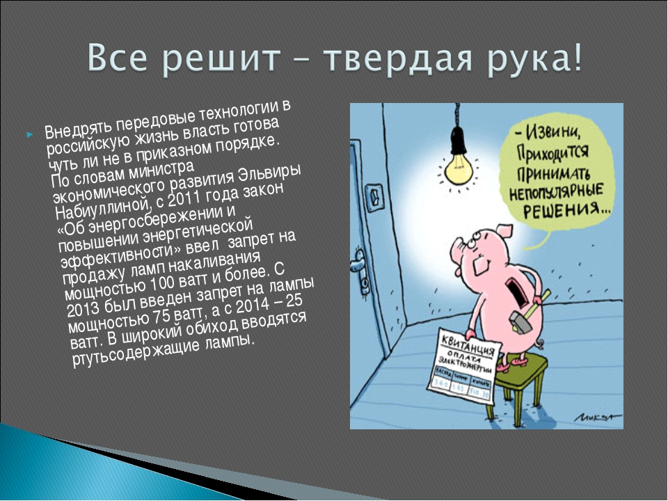 Внедрять передовые технологии в российскую жизнь власть готова чуть ли не в п...