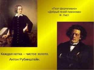 «Поэт фортепиано» «Добрый гений пианизма» Ф. Лист.  Каждая нотка – чистое зо