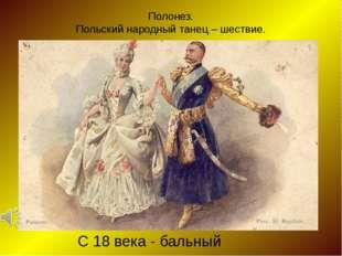 Полонез. Польский народный танец – шествие.