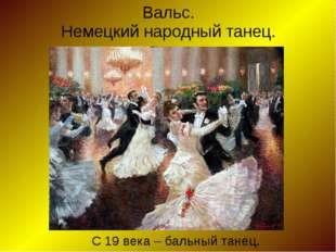 Вальс.  Немецкий народный танец.