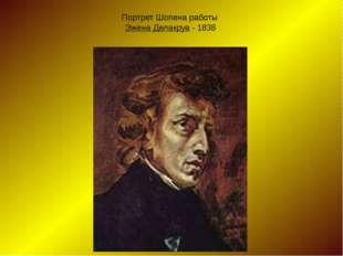 Портрет Шопена работы Эжена Делакруа - 1838