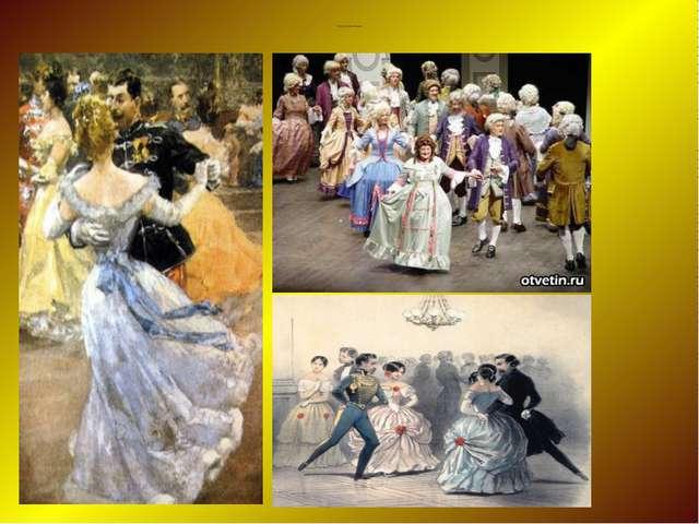 Танцы: полонез, мазурка.
