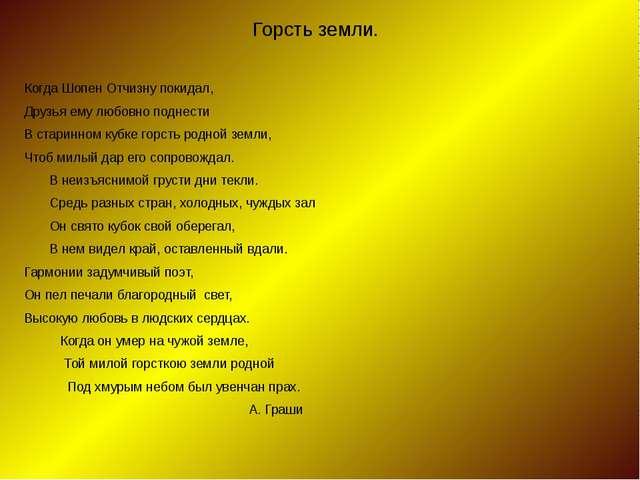 Горсть земли. Когда Шопен Отчизну покидал, Друзья ему любовно поднести  В...