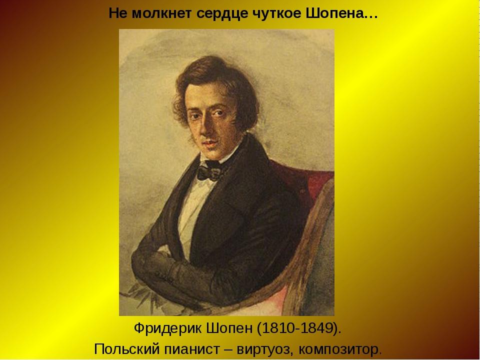 Не молкнет сердце чуткое Шопена… Фридерик Шопен (1810-1849).  Польский пиан...
