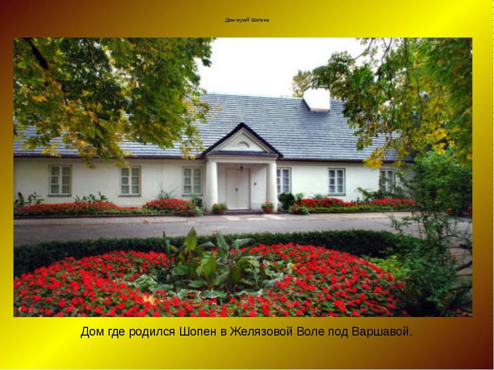 Дом-музей Шопена Дом где родился Шопенв Желязовой Воле под Варшавой.