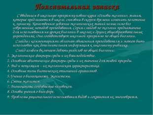 Пояснительная записка  С введением в школьную программу нового курса «Основы
