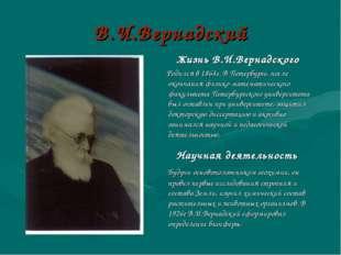 В.И.Вернадский Жизнь В.И.Вернадского Родился в 1864г. В Петербурге, после око