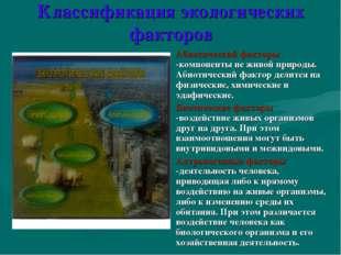 Классификация экологических факторов Абиотический факторы -компоненты не живо