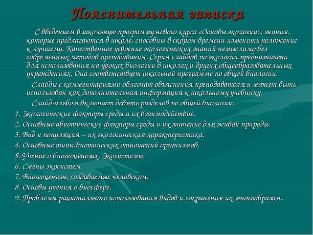 Пояснительная записка  С введением в школьную программу нового курса «Основы...