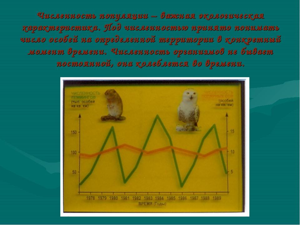 Численность популяции – важная экологическая характеристика. Под численностью...
