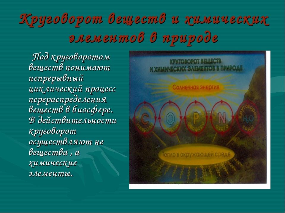 Круговорот веществ и химических элементов в природе Под круговоротом веществ...