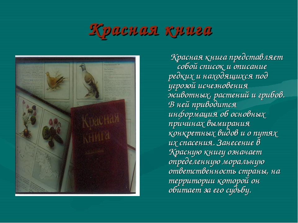 Красная книга Красная книга представляет собой список и описание редких и нах...