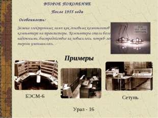 ВТОРОЕ ПОКОЛЕНИЕ После 1955 года Особенность: Замена электронных ламп как ос
