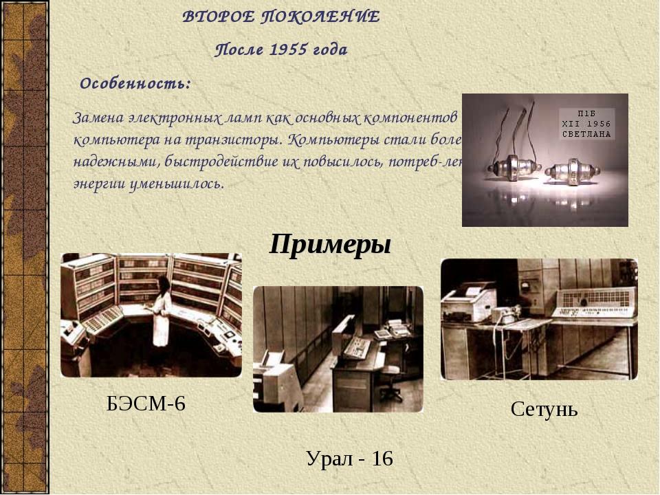 ВТОРОЕ ПОКОЛЕНИЕ После 1955 года Особенность: Замена электронных ламп как ос...