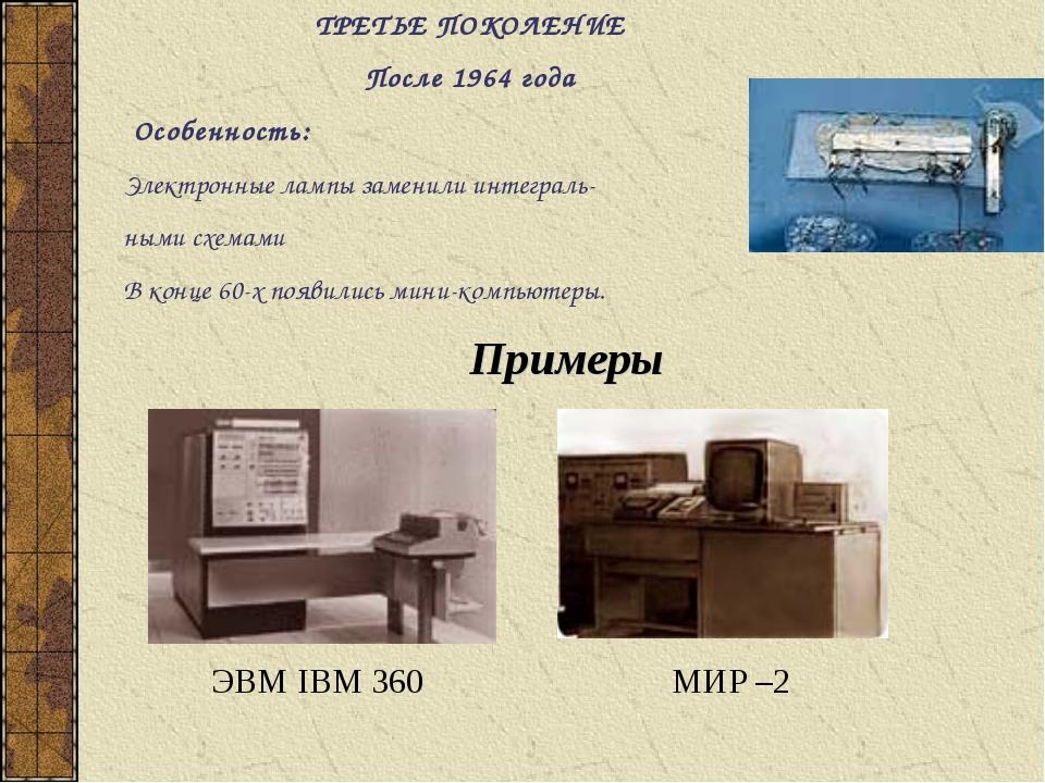ТРЕТЬЕ ПОКОЛЕНИЕ После 1964 года Особенность: Электронные лампы заменили инт...