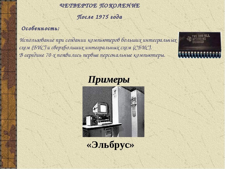 ЧЕТВЕРТОЕ ПОКОЛЕНИЕ После 1975 года Особенность: Использование при создании...