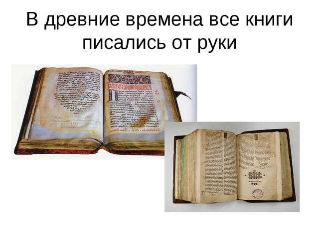 В древние времена все книги писались от руки
