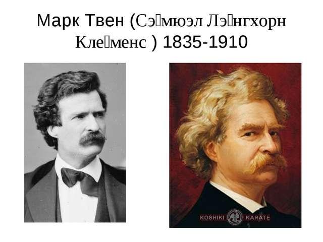 Марк Твен (Сэ́мюэл Лэ́нгхорн Кле́менс ) 1835-1910