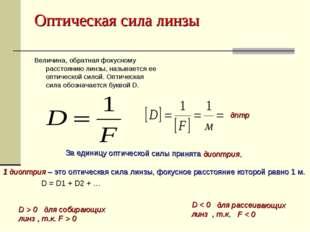Оптическая сила линзы Величина, обратная фокусному расстоянию линзы, называет
