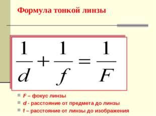 Формула тонкой линзы F – фокус линзы d - расстояние от предмета до линзы f –
